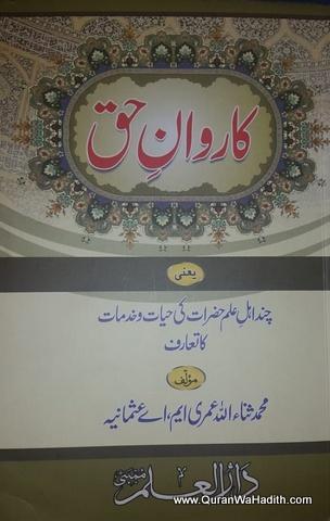 Karwan e Haq, Ahle ilm Hazrat Ki Hayat o Khidmat, کاروان حق