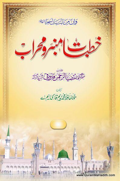 Khutbat Mimber o Mehrab, خطبات منبر و محراب