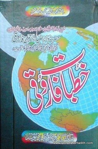 Khutbat e Farooqi, Maulana Zia ur Rahman Farooqi, خطبات فاروقی