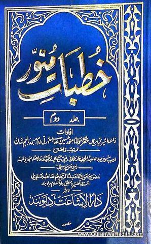 Khutbat e Munawwar, Maulana Munawar Hussain, 5 Vols, خطبات منور