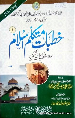 Khutbat e Mutakallim e Islam, Maulana Ilyas Ghuman, 3 Vols, خطبات متکلم اسلام