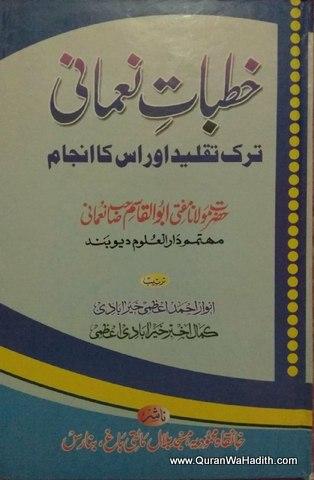 Khutbat e Nomani, 3 Vols, خطبات نعمانی