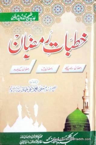 Khutbat e Ramzan, خطبات رمضان