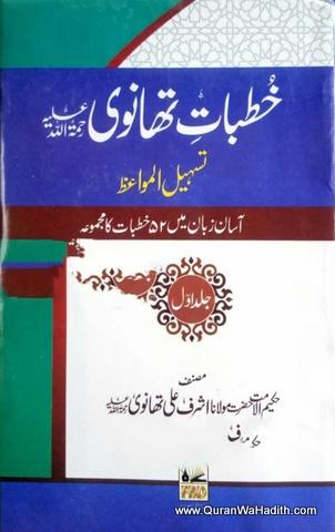 Khutbat e Thanvi, 2 Vols, خطبات تھانوی