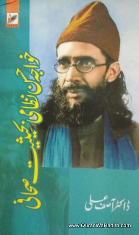Khwaja Hasan Nizami Ba Haisiyat Sahafi