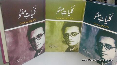 Kulliyat e Manto, 3 Vols, کلیات منٹو