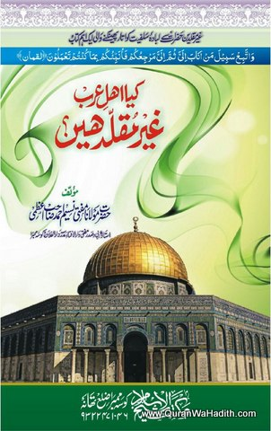 Kya Ahle Arab Ghair Muqallid Hai, کیا اہل عرب غیر مقلد ہیں؟