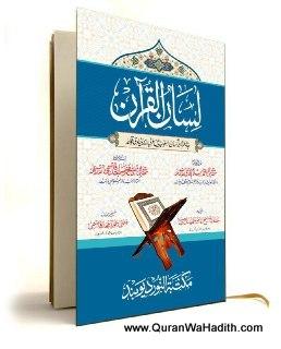 Lisan ul Quran