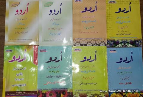 MA Urdu 1st Year Set, MANUU, ایم اے اردو