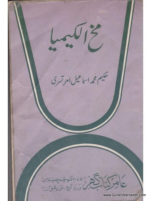 Makh ul Kimiya, مخ الکیمیا