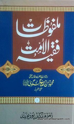 Malfoozat Faqeeh ul Ummat Urdu, ملفوظات فقیہ الامت مفتی محمود حسن گنگوہی