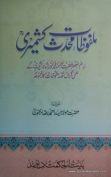Malfoozat Muhaddis e Kashmiri, Maulana Anwar Shah Kashmiri, ملفوظات محدث کشمیری