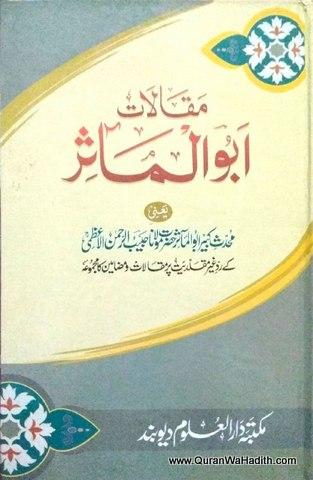 Maqalat e Abul Maasir, Radd e Ghair Muqallideen, مقالات ابوالمآثر