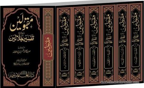 Maqboolain Sharah Jalalain Urdu, 6 Vols, مقبولین شرح تفسیر جلالین اردو