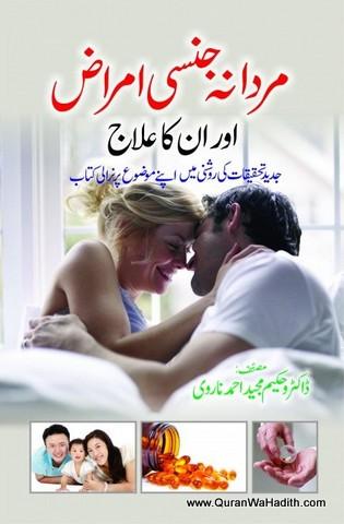 Mardana Jinsi Amraz Aur Unka Ilaj, مردانہ جنسی امراض اور ان کا علاج