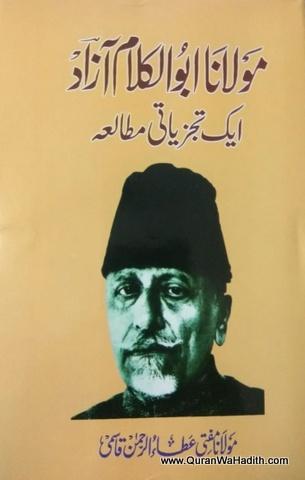 Maulana Abul Kalam Azad Ek Tajziyati Mutala, مولانا ابو الکلام آزاد ایک تجزیاتی مطالعہ