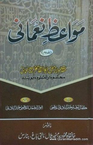 Mawaiz e Nomani, 2 Vols, مواعظ نعمانی