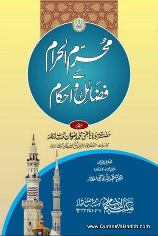 Muharram ul Haram Ke Fazail o Ahkam, محرم الحرام کے فضائل و احکام