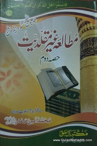 Mutala e Ghair Muqallidiyat, 2 Vols, مطالعہ غیرمقلدیت