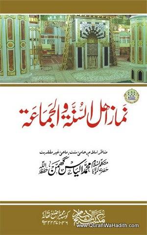 Namaz Ahle Sunnat wal Jamaat, نماز اہل السنۃ و الجماعۃ