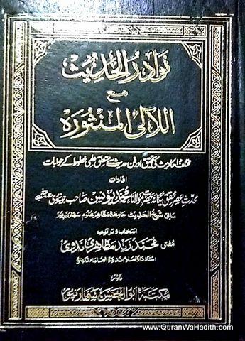 Nawadir ul Hadith