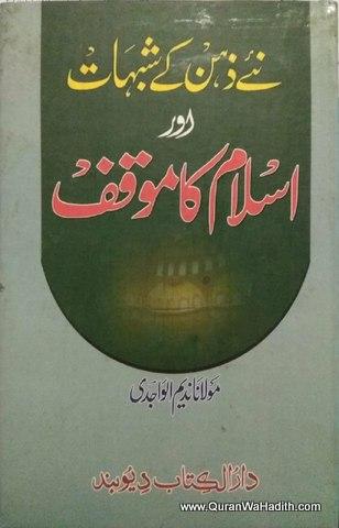 Naye Zahan Ke Shubhat Aur Islam Ka Mauqif, نئے ذہن کے شبہات اور اسلام کا موقف
