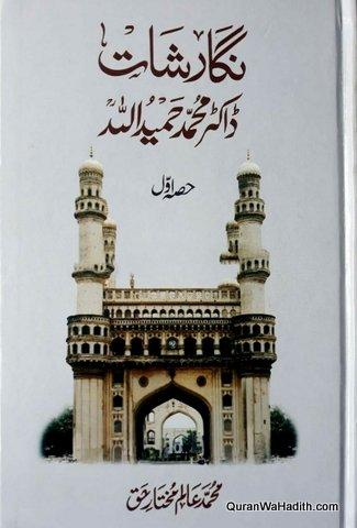 Nigarshat Dr Hamidullah, 2 Vols, نگارشات ڈاکٹر حمیداللہ