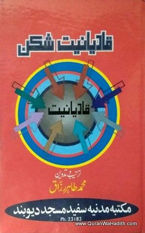 Qadiyaniat Shikan