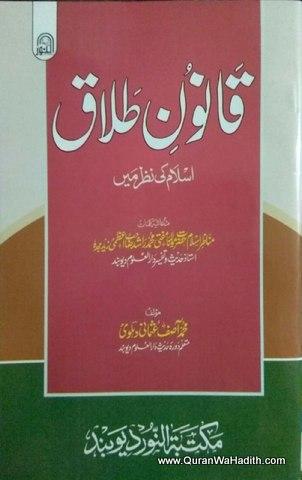 Qanoon e Talaq Islam Ki Nazar Mein, قانون طلاق اسلام کہ نظر میں