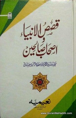Qasas ul Anbiya Aur Ashab e Saliheen, قصص الانبیاء و اصحاب صالحین