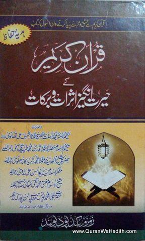 Quran e Kareem Ke Hairat Angez Asarat wa Barkat, قرآن کریم کے حیرت انگیز اثرات و برکات