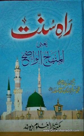 Rah e Sunnat, Minhaj ul Wazeh, راہ سنت یعنی المنہاج الواضح