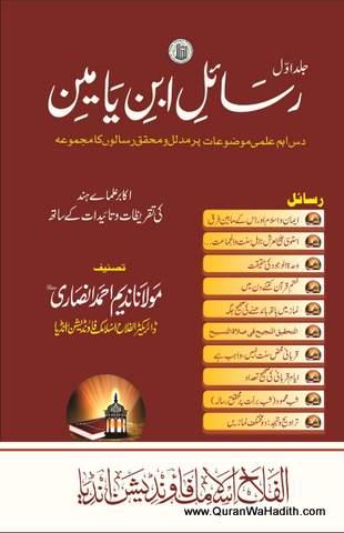 Rasail Ibn Yameen, Urdu, 2 Vols, رسائل ابن یامین