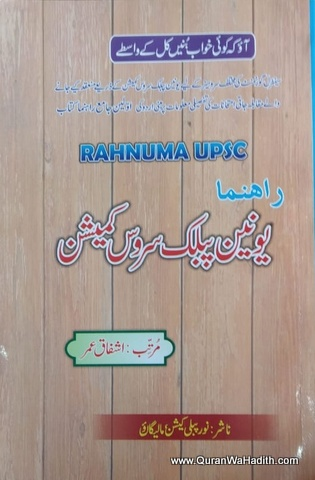 Rehnuma Union Public Service Commission, رھنما یونین پبلک سروس کمیشن