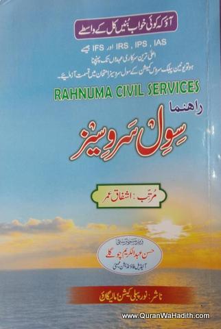 Rehnuma e Civil Services, رھنما سول سروسز
