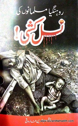 Rohingya Musalmano Ki Nasal Kushi