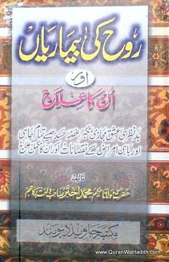 Rooh Ki Bimariyan Aur Unka Ilaj, روح کی بیماریاں اور ان کا علاج