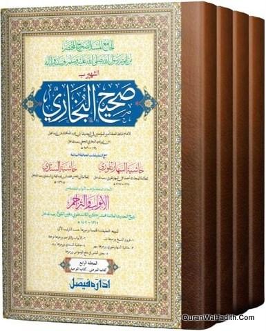 Sahih Bukhari Arabic, 4 Vols, صحيح البخاري
