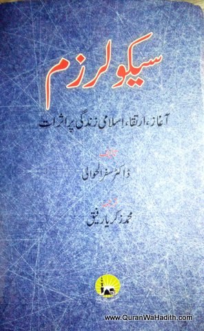 Secularism Aghaz Irtiqa Islami Zindagi Par Asrat