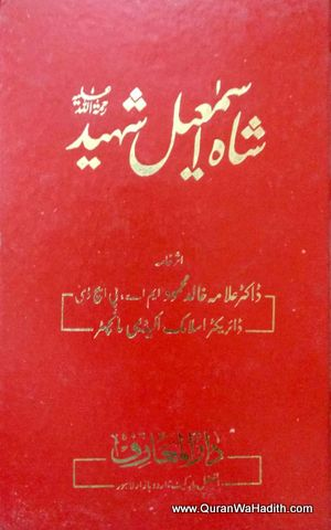 Shah Ismail Shaheed, Sawaneh, شاہ اسمٰعیل شہید