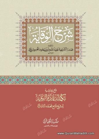 Sharh Wiqayah