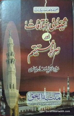 Shia Sunni Ikhtilafat Aur Sirat e Mustaqeem, شیعہ سنی اختلافات اور صراط مستقیم