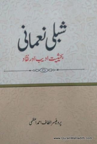 Shibli Nomani ba Haisiyat Adeeb Aur Naqqad, شبلی نومانی بحیثیت ادیب اور نقاد