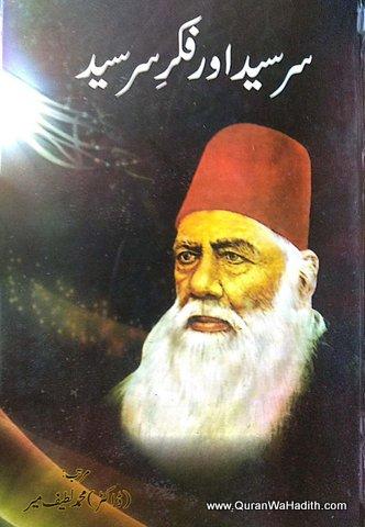 Sir Syed Aur Fikr e Sir Syed