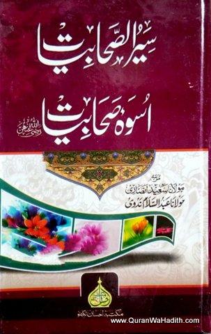 Siyar us Sahabiyat Uswa e Sahabiyat, سیر الصحابیات اسوہ الصحابیات