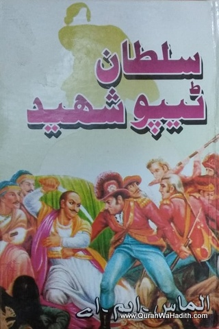 Sultan Tipu Shaheed, سلطان ٹیپو شہید