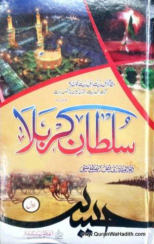 Sultan e Karbala