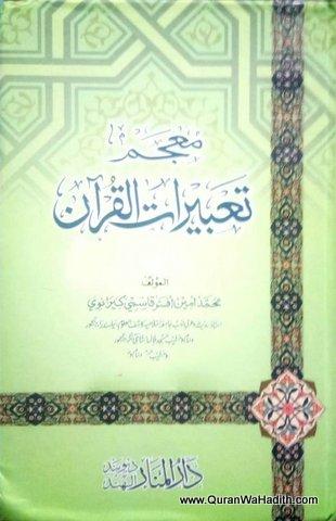 Tabirat ul Quran