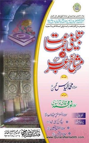 Tablighi Jamat Aur Mashaikh e Arab