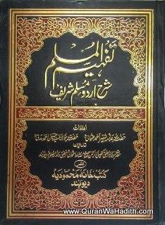 Tafheem ul Muslim Urdu Sharh Saheem Muslim, 4 Vols, تفہیم المسلم شرح اردو صحیح مسلم